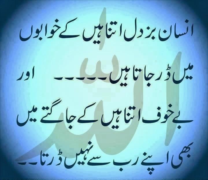 Hd islemic culture - Wallpaper urdu poetry islamic ...
