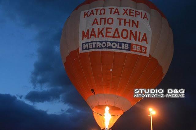 Τεράστιο αερόστατο με σύνθημα για την Μακεδονία σήκωσε ο Δ.Καμπόσος στο Άργος (βίντεο)