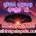 Lagna Palapala Ada Dawase | ලග්න පලාපල | Sathiye Lagna Palapala 2020 | 2020-04-15