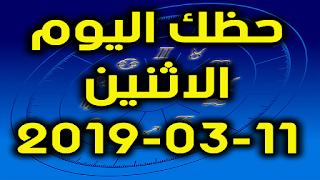 حظك اليوم الاثنين 11-03-2019 - Daily Horoscope