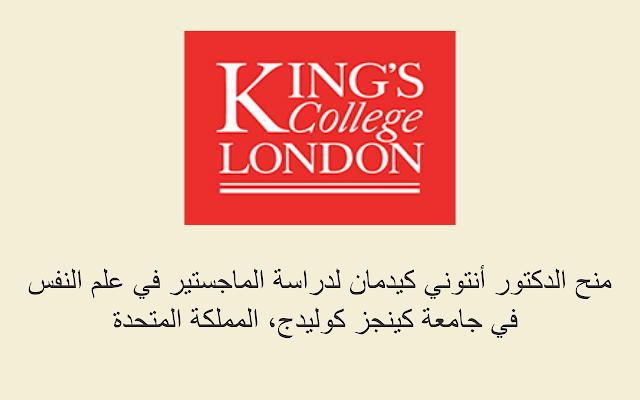 منح الدكتور أنتوني كيدمان لدراسة الماجستير في علم النفس في جامعة كينجز كوليدج، المملكة المتحدة