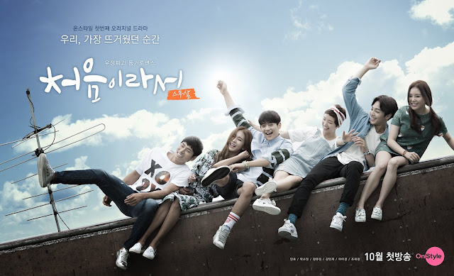 Drama Korea Because It's The First Time Subtitle Indonesia