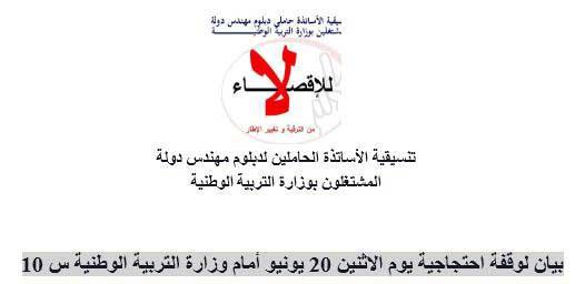 بيان الوقفة الاحتجاجية لتنسيقية الأساتذة المهندسين –يوم الاثنين 20 يونيو أمام وزارة التربية الوطنية-س 10