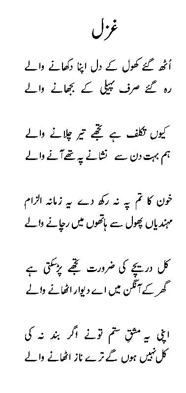 Ghazal in urdu