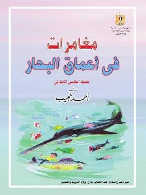 تحميل كتاب قصة مغامرات فى اعماق البحار للصف الخامس الابتدائى