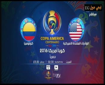 شاهد مباراة امريكا وكولومبيا بث مباشر بطولة كوبا امريكا