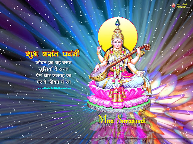 Happy Basant Panchmi Images with Quotes