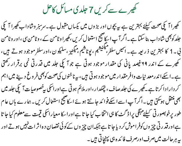 cucumber benefits for body, cucumber benefits for skin in Urdu, cucumber benefits health, kheere ke fawaid in Urdu, cucumber benefits in Urdu, cucumber benefits in water,