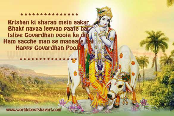 Krishna ki sharan mein