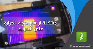 حل مشكلة ارتفاع درجة الحرارة على هاتفك الأندرويد