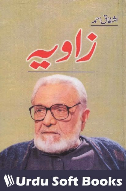 Zavia by Ashfaq Ahmed Part 1