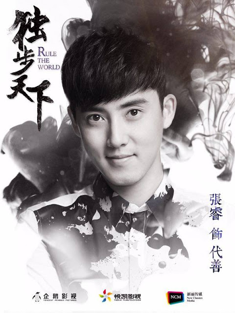 Rule the World Chinese TV series Zhang Lu