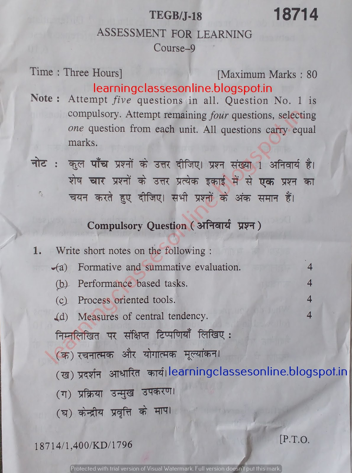 KUK B.Ed Second Year 2018 Question Paper of Assessment for learning