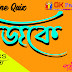 Mock Test on General Knowledge in Bengali |Life science Quiz in Bengali
