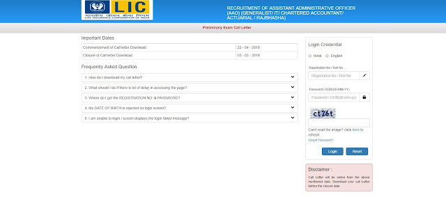 LIC AAO Admit Card Download, Steps to Download LIC AAO Admit Card 2019