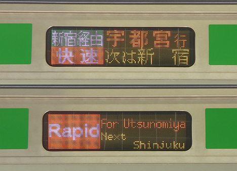 新宿経由 快速 宇都宮行き E233系