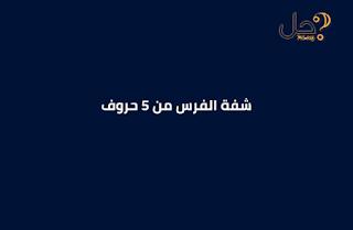 شفة الفرس من 5 حروف