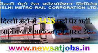 dmrc-recruitment-2016