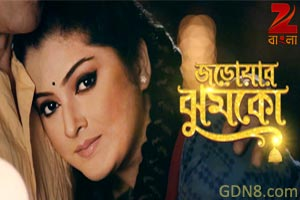 Jorowar Jhumko Serial Title Song - Zee bangla