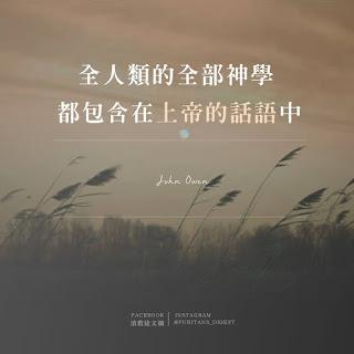 約翰歐文:兩類上帝的話語