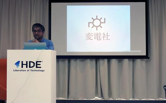 持田泰「變電社の試み ~『デジタルアーカイブ』『パブリックドメイン』がもたらす自己出版の可能性を探る」