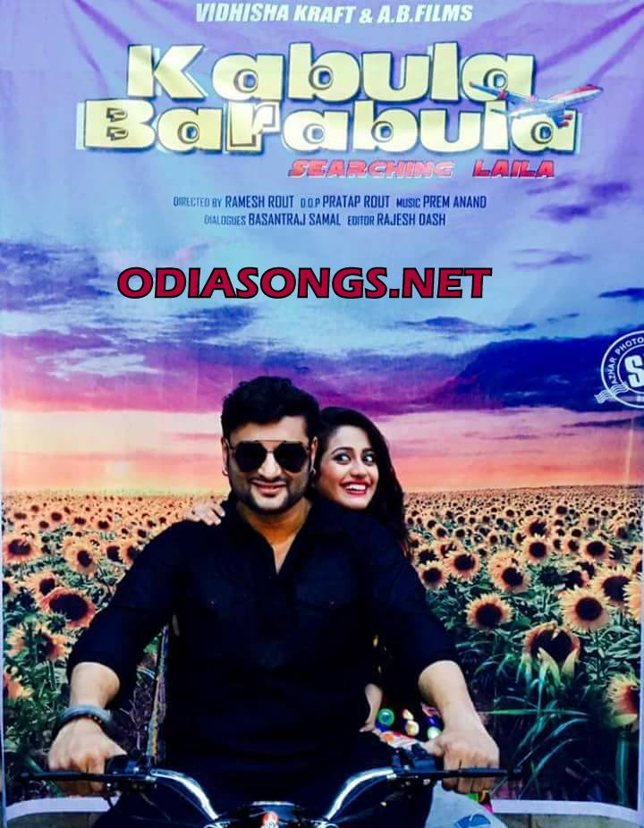 Odia video song new all