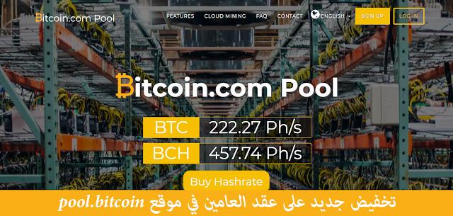 تخفيض جديد على عقد العامين في موقع pool.bitcoin