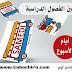 ملصقات رائعة لتزيين الفصول الدراسية - أيام الأسبوع بالفرنسية les jours de la semaine
