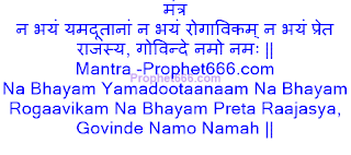 Shri Govind Mantra of Shri Krishna to Remove Fear