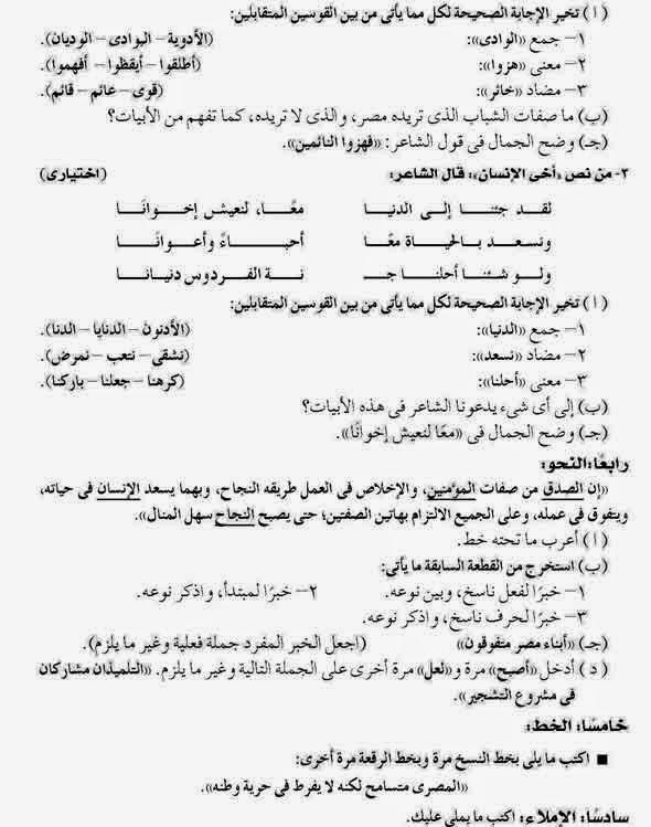 امتحان اللغة العربية محافظة الشرقية للسادس الإبتدائى نصف العام ARA06-11-P2.jpg