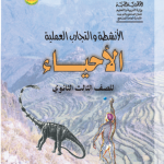 Download - تحميل كتب منهج صف ثالث ثانوي علمي اليمن Download books third class secondary Yemen pdf %25D8%25A7%25D9%2584%25D8%25A3%25D9%2586%25D8%25B4%25D8%25B7%25D8%25A9-%25D8%25A7%25D8%25AD%25D9%258A%25D8%25A7%25D8%25A1-150x150