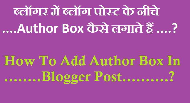 bloggger me author box kaise add karte hain.