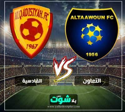 مشاهدة مباراة التعاون والقادسية بث مباشر اليوم 12-4-2019 في الدوري السعودي