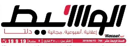 جريدة وسيط الدلتا عدد الجمعة 15 يونيو 2018 م