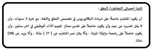 إعلان وظائف إدارية وتخصصية شاغرة في مدارس دولة قطر 3 يناير 2017 التقديم متاح للمصريين عبرالانترنت