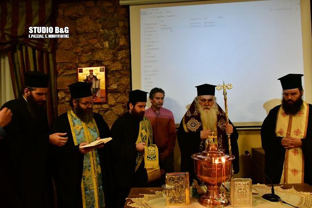Εγκαινιάσθηκε το Κέντρο Νεοότητος της Ιεράς Μητροπόλεως Αργολίδος στο Άργος (βίντεο)