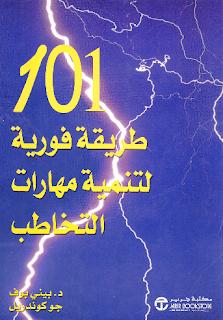 تحميل كتاب 101 طريقة فورية لتنمية مهارات التخاطب PDF
