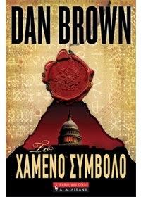 Βιβλιοφαγεία...Dan Brown - Το Χαμένο Σύμβολο