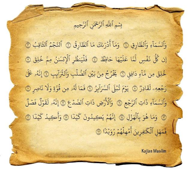 Bacaan surat ath-thaariq