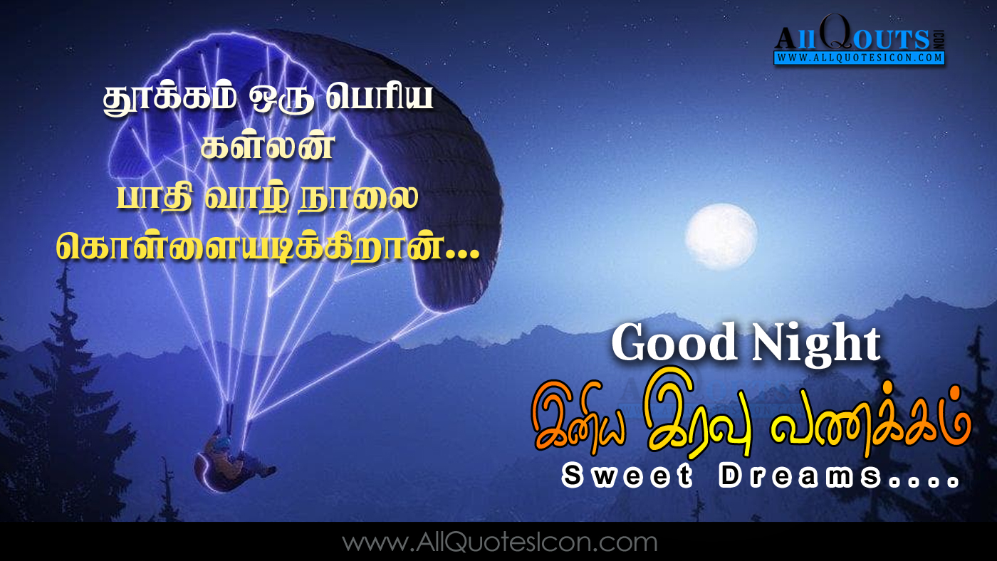 Tamil good night images best good night wishes in tamil pictures good night wallpapers tamil quotes wishes for whatsapp m4hsunfo