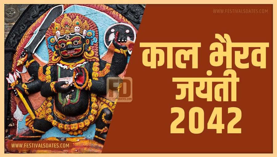2042 काल भैरव जयंती तारीख व समय भारतीय समय अनुसार