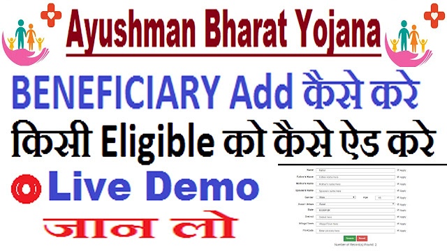 ayushman bharat yojana registration process