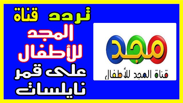 تردد قناة المجد للأطفال Frequence AlMajdTV Kids على عرب سات والنايلسات 2019
