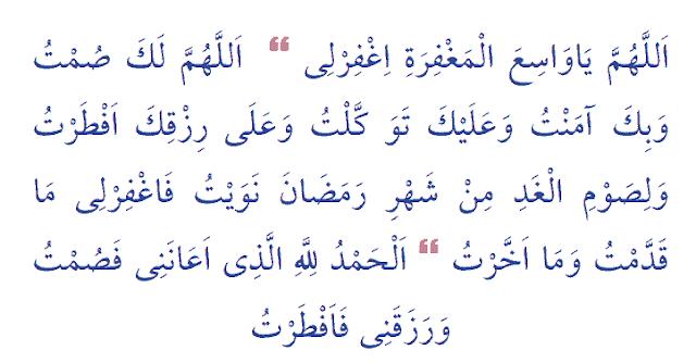 uzun iftar duasi arapca