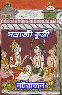 সম্রাজ্ঞী কুন্তী - নটরাজন