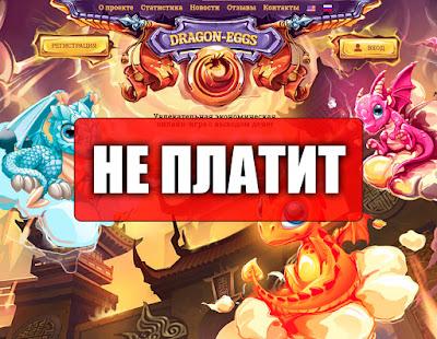 Скриншоты выплат с игры dragon-eggs.biz