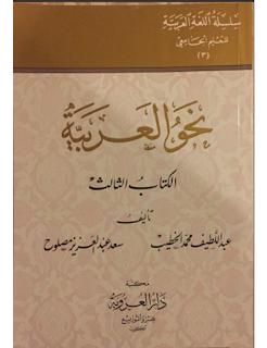 تحميل كتاب نحو العربية - عبد اللطيف الخطيب وسعد مصلوح ( 4 كتب )