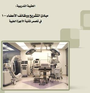 التشريح ووظائف الاعضاء الجزء الاول pdf