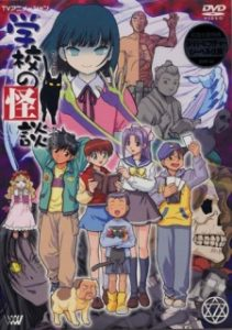 Download Ghost At School : Gakkou no Kaidan Subtitle Indonesia (Batch)