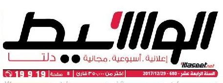 جريدة وسيط الدلتا عدد الجمعة 29 ديسمبر 2017 م